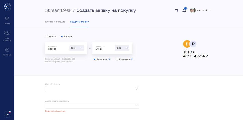 Streamdesk