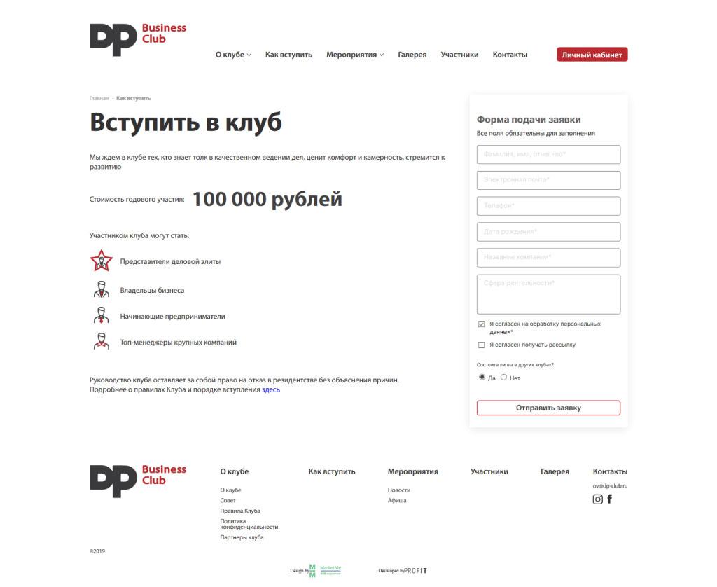 Бизнес-клуб DP