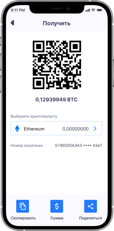 STM.Wallet 2.0